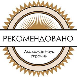 рекомендовано МОЗ Украины